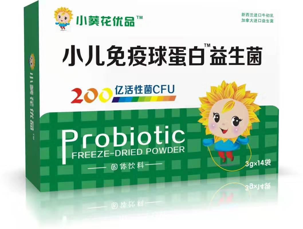 小兒免疫球蛋白益生菌