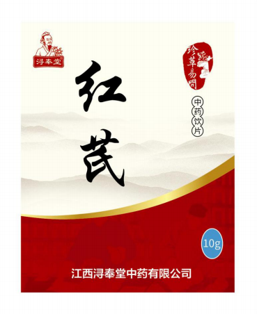 紅芪-補氣圣藥(精制飲片)(國家基藥 醫保農保 優選飲片)