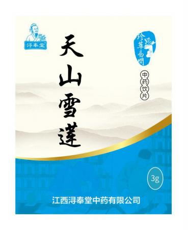 天山雪蓮-百草之王(精制飲片)(國家基藥 不招標不掛網)