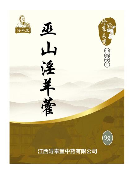 巫山淫羊藿-高級淫羊藿(精制飲片)(國家基藥 自主定價 )