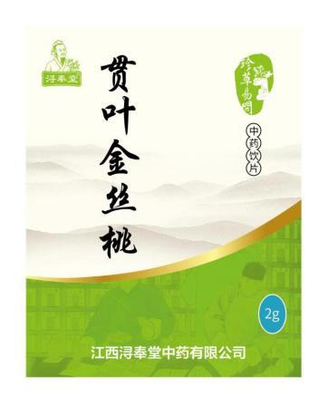 貫葉金絲桃-綠色百憂解(精制飲片)(基藥醫保 農保 公費醫療