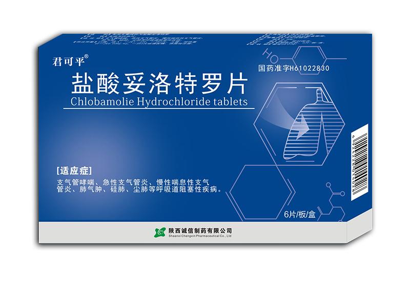 鹽酸妥洛特羅片(獨家原料)