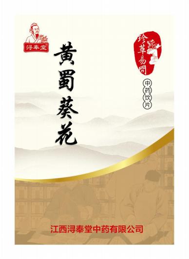 黃蜀葵花(精制飲片)