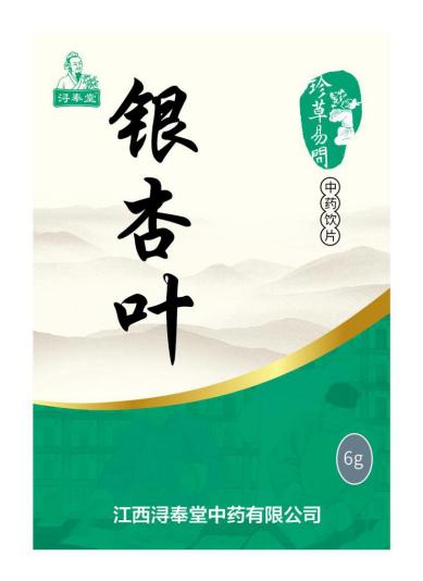 銀杏葉(精制飲片)