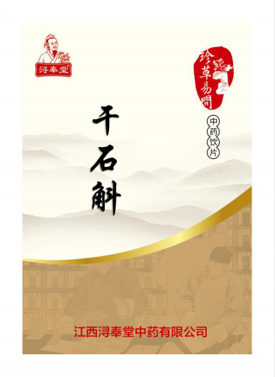 干石斛—益胃生津,滋陰清熱,農保醫保,國家基藥(精制飲片)