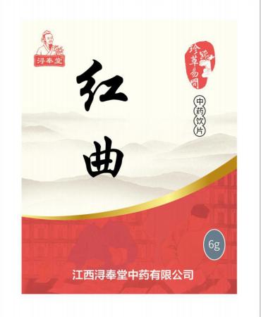 紅曲—中藥飲片, 農保醫保,無藥占比,國家基藥(精制飲片)