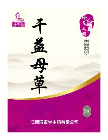 干益母草(精制飲片)