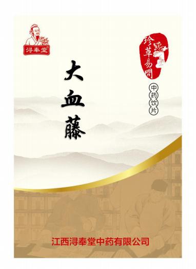 大血藤(精制飲片)