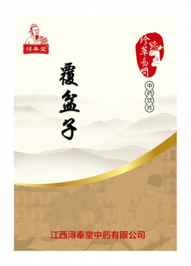 覆盆子(精制飲片)