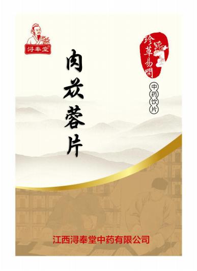 肉蓯蓉片(精制飲片)