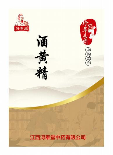 酒黃精(精制飲片)