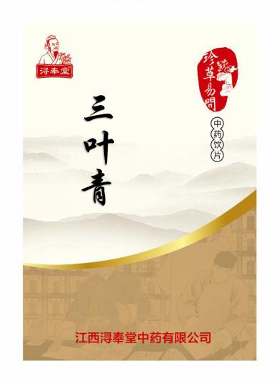 三葉青(精制飲片)
