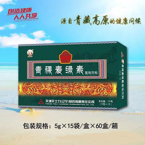 青稞麦绿素固体饮料