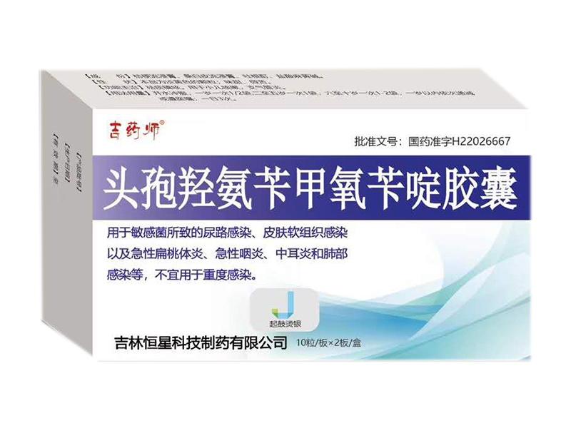 頭孢羥氨芐甲氧芐啶膠囊