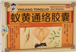 蚁黄通络胶囊