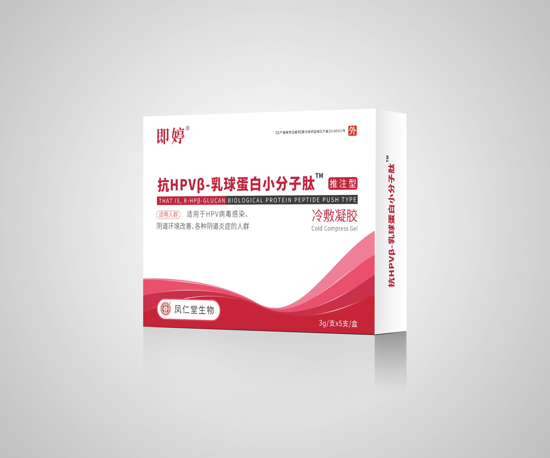 凤仁堂即婷抗HPVβ-乳球蛋白小分子肽