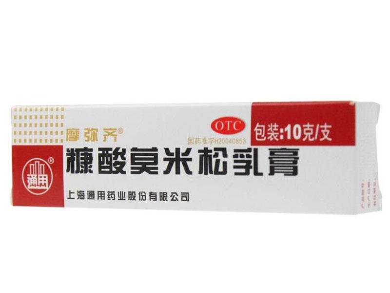 糠酸莫米松乳膏