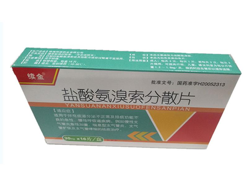 鹽酸氨溴索分散片