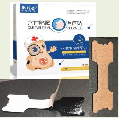 鼻炎穴位貼(6 貼裝)二類器械