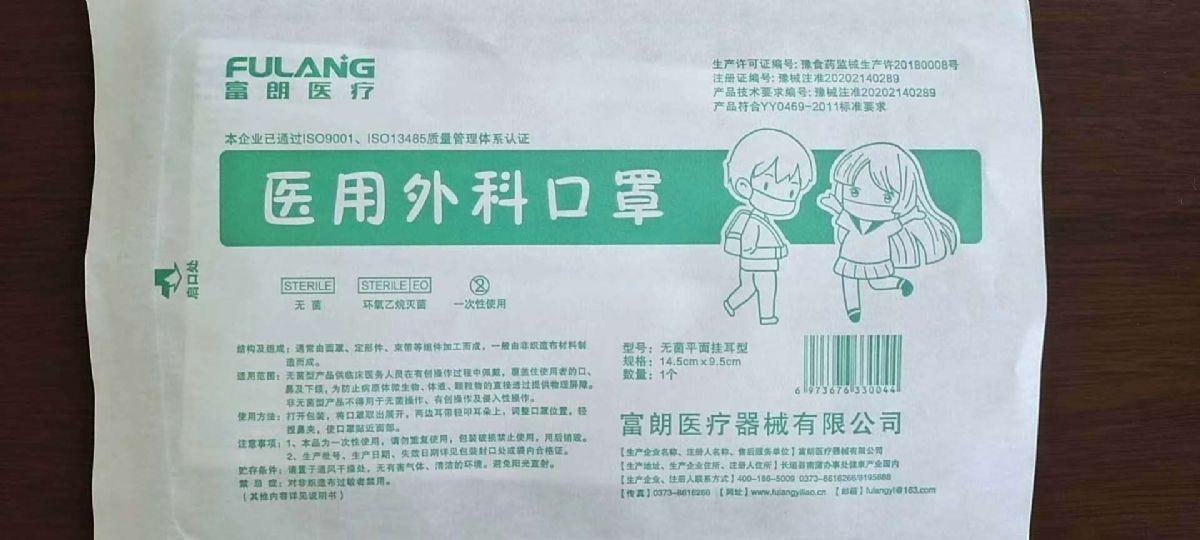 兒童醫用外科口罩(獨立)