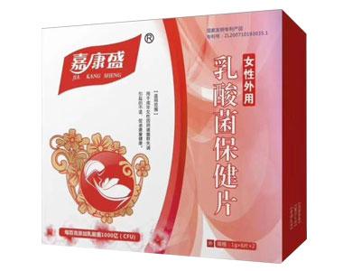 女性外用乳酸菌保健片