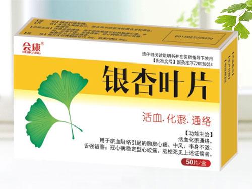 銀杏葉片(會康●天行健)