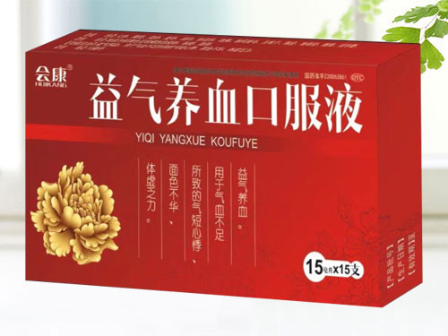 益氣養血口服液(會康●天行健)