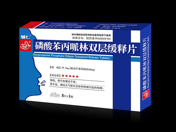 磷酸苯丙哌林双层缓释片
