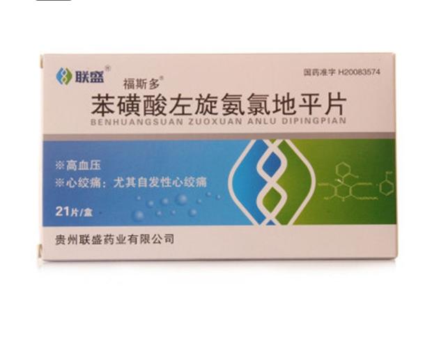 苯磺酸左氨氯地平片