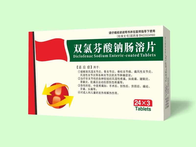 雙氯芬酸鈉腸溶片