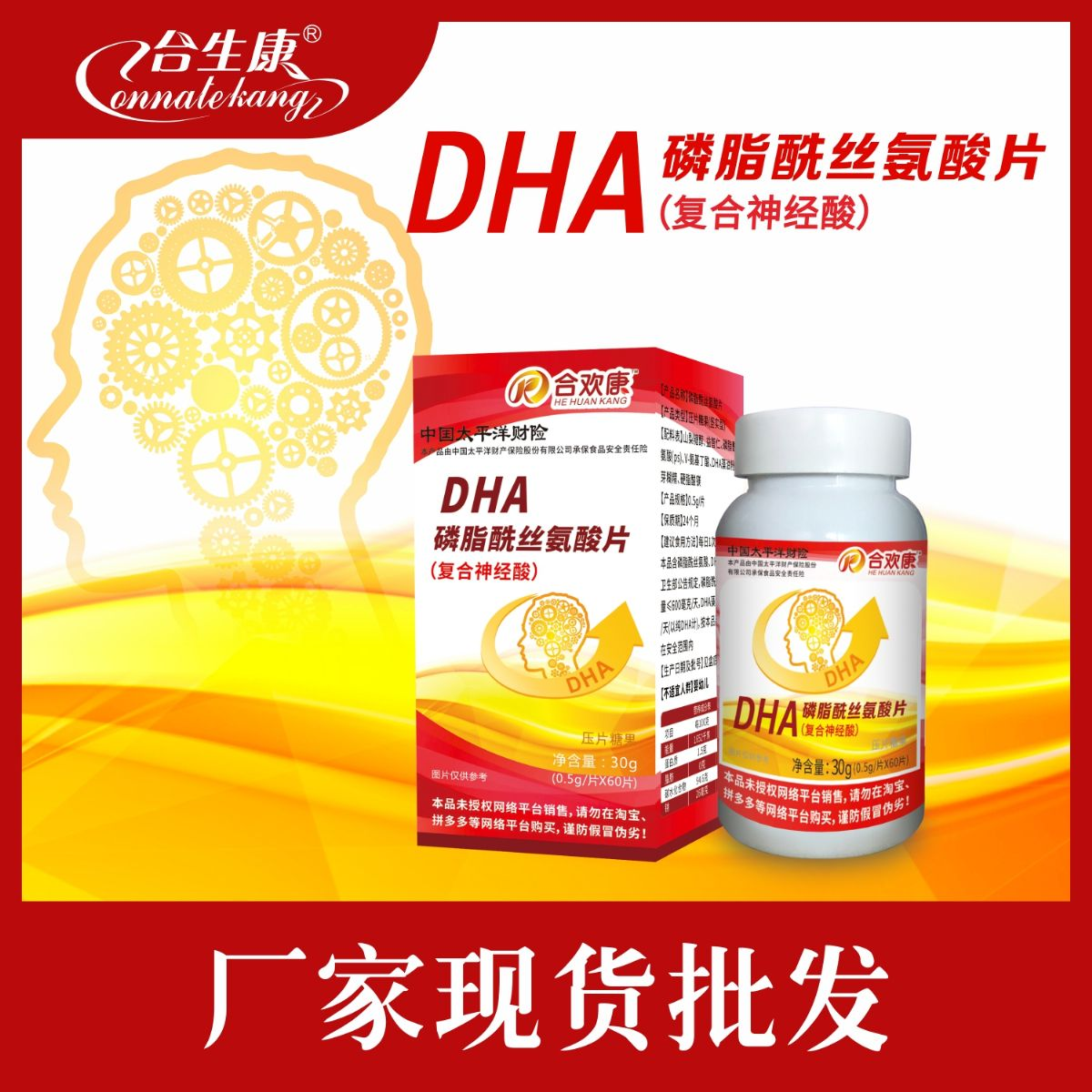 DHA復合神經酸精片