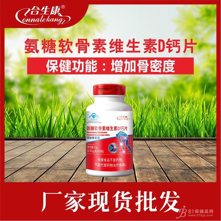 氨糖軟骨素維生素D鈣片