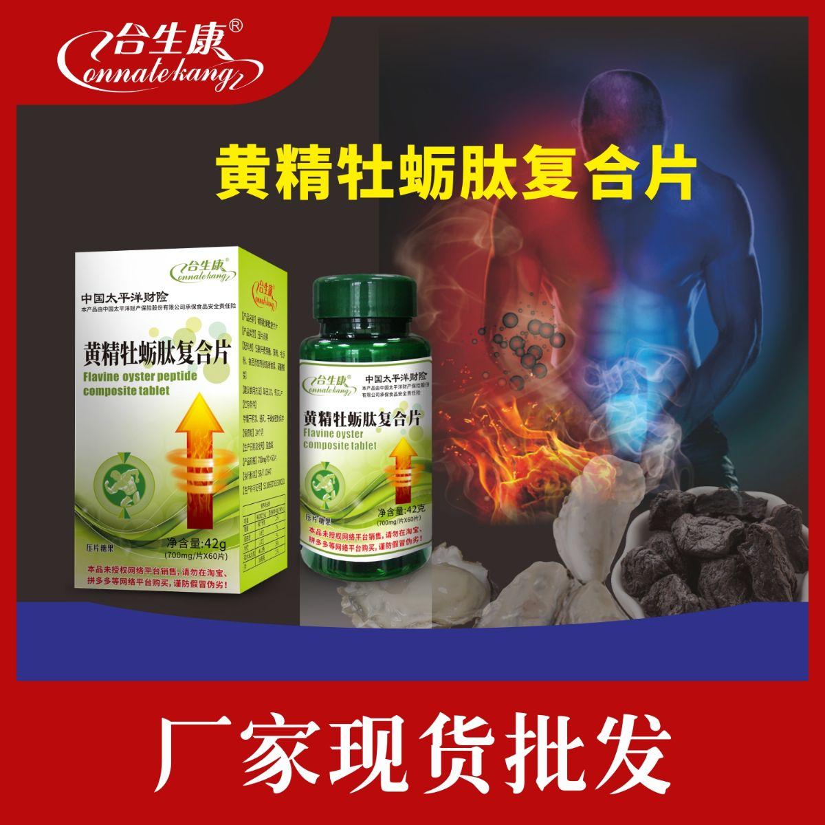 黄精牡蛎肽复合片 药神同源 无副作用