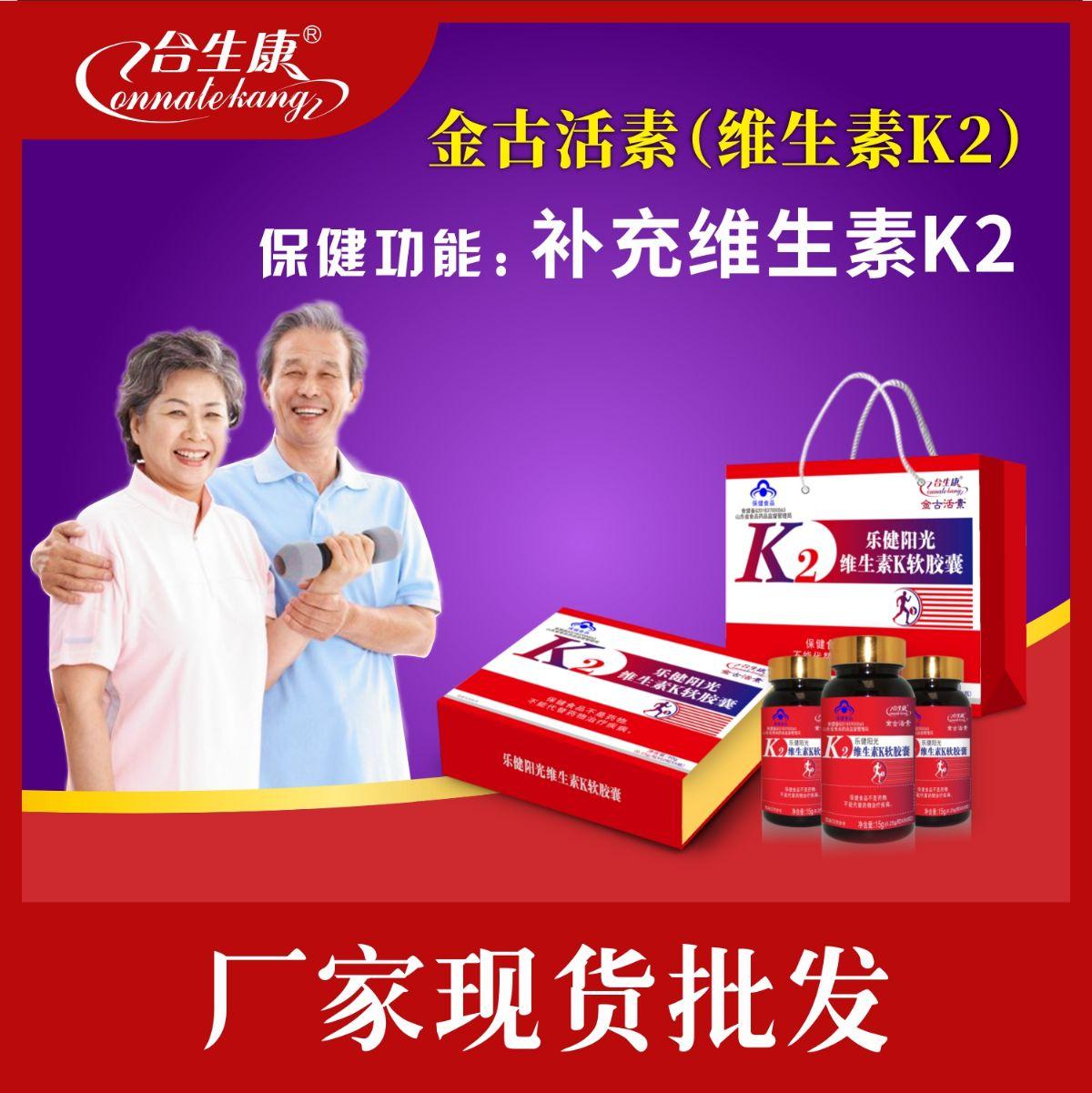 金古活素(維生素K2)