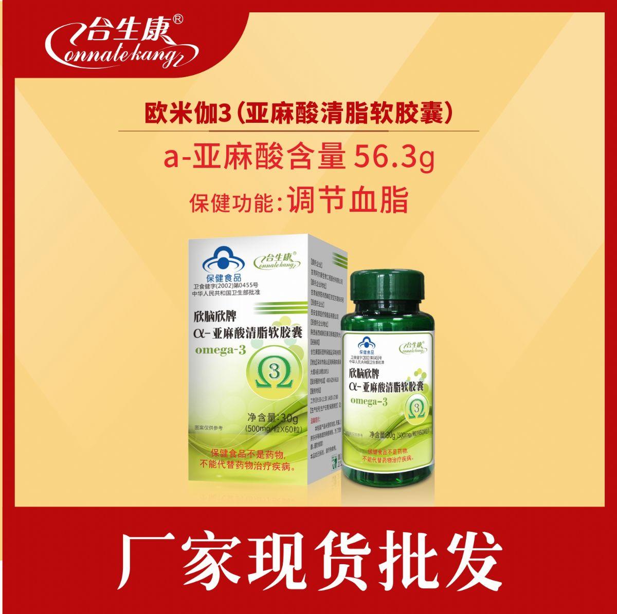 亞麻酸清脂軟膠囊(歐米伽3)