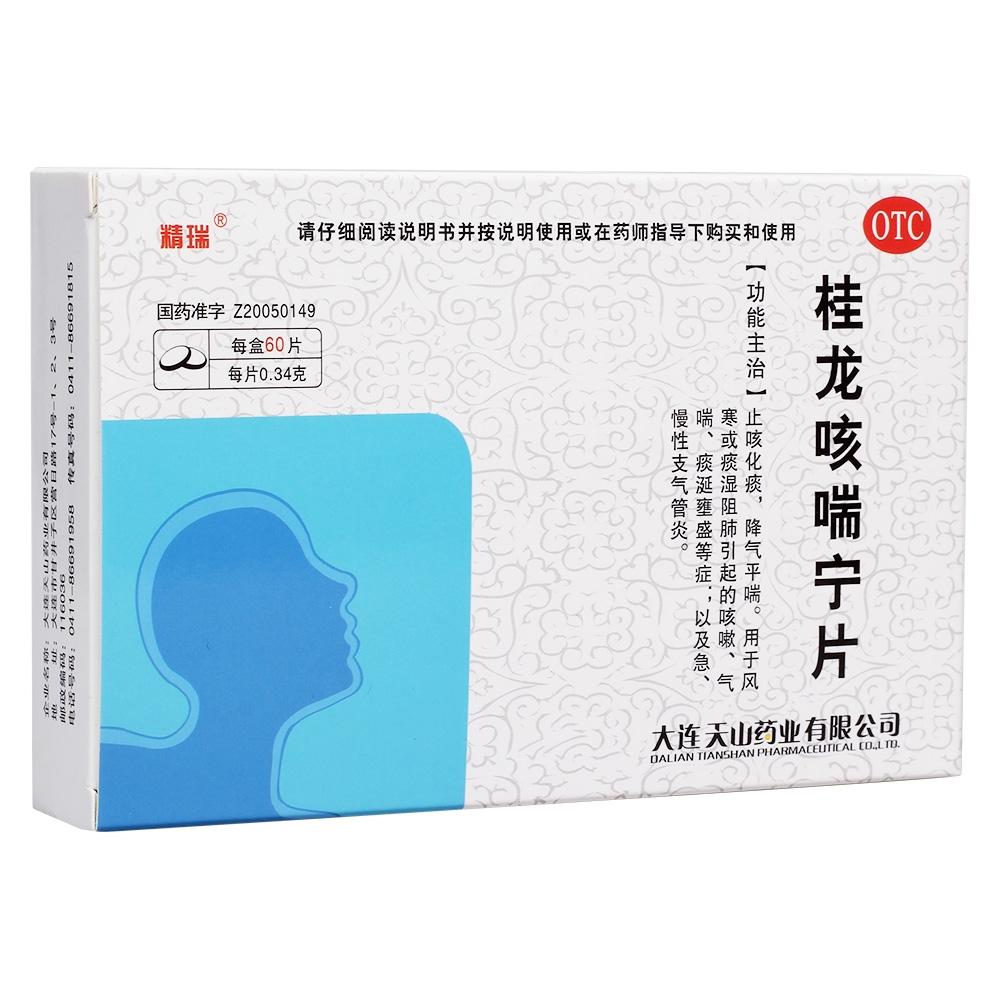 桂龍咳喘寧片