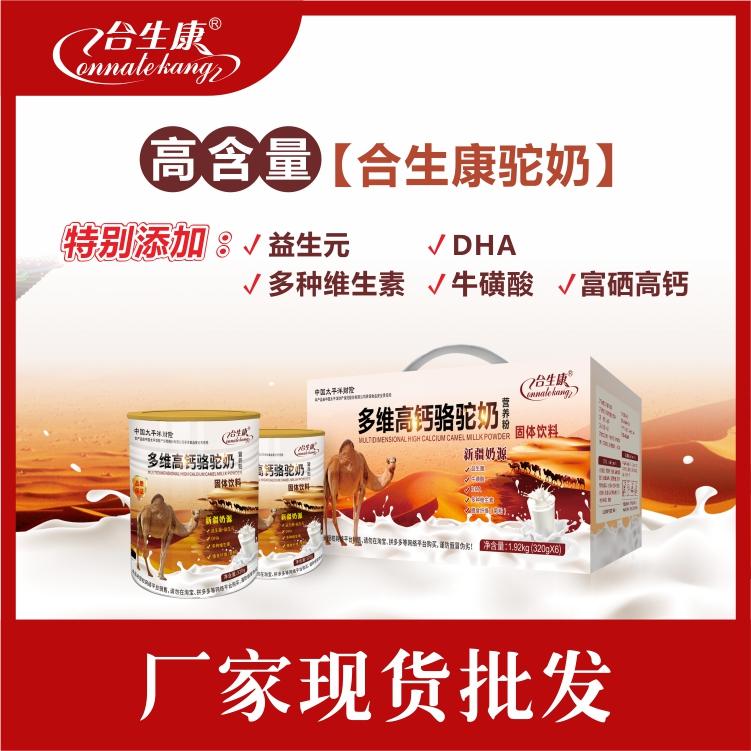 多維高鈣駱駝奶營養粉