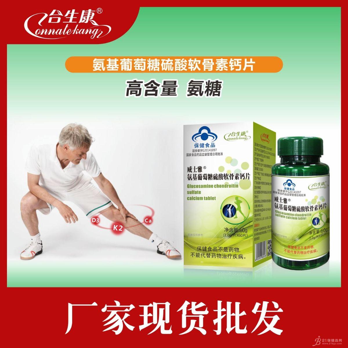 氨基葡萄糖硫酸软骨素钙片招商