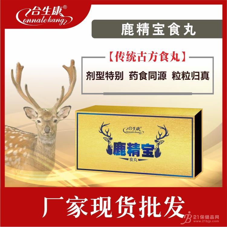 鹿精宝食丸 传统中医食丸 上等食材  药食同源 补肾