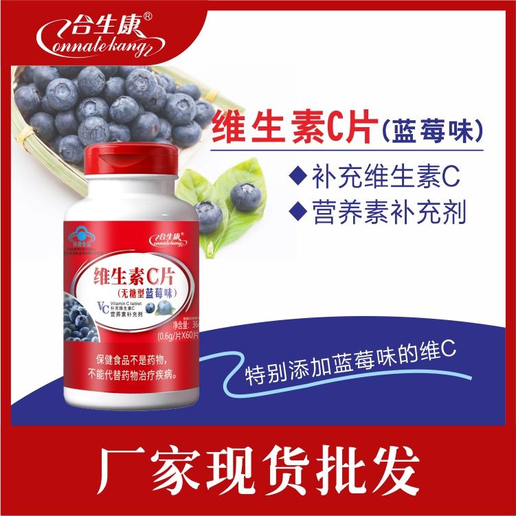 维生素C片vc片 蓝莓味 蓝帽 VC片