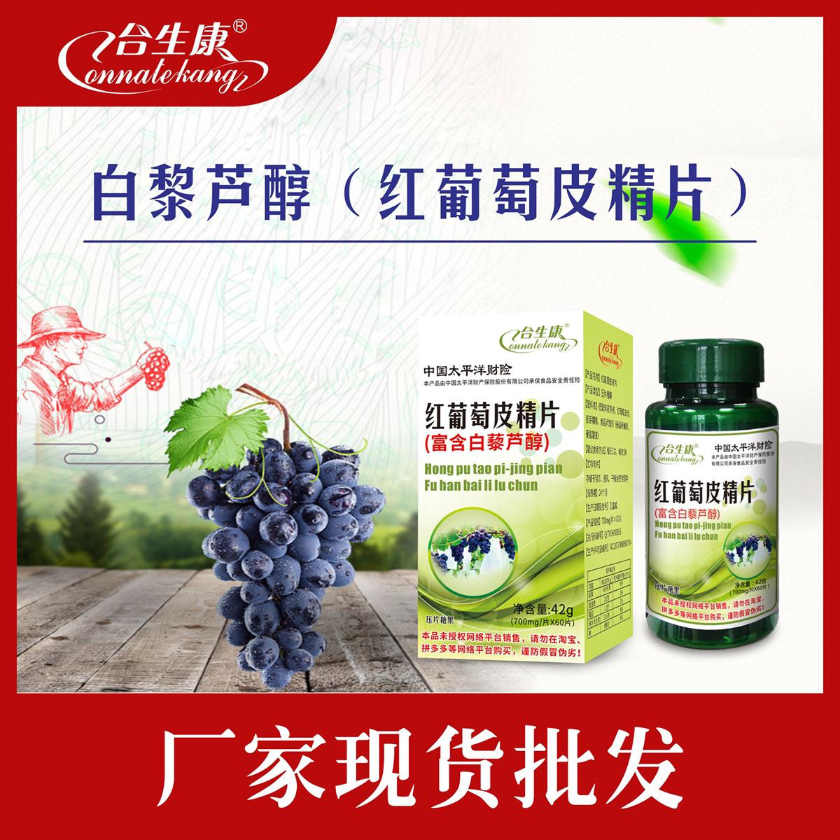 白黎芦醇(红葡萄皮精片)