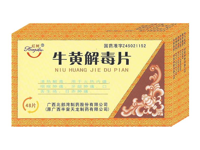 牛黃解毒片