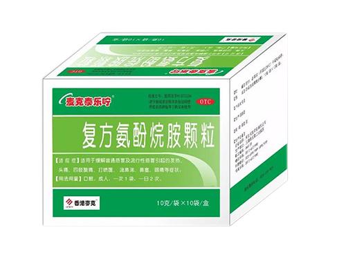 復方氨酚烷胺顆粒