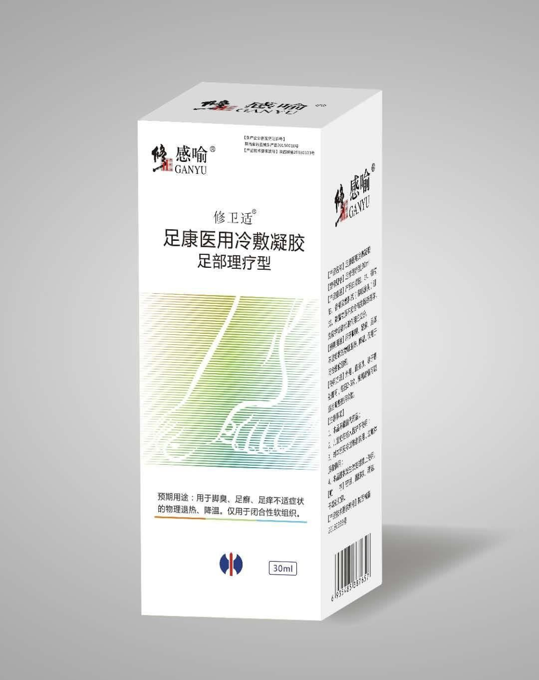 足康醫用冷敷凝膠(足部理療型)