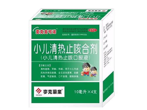 小兒清熱止咳合劑(小兒清熱止咳口服液)