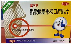 醋酸地塞米松口腔貼片
