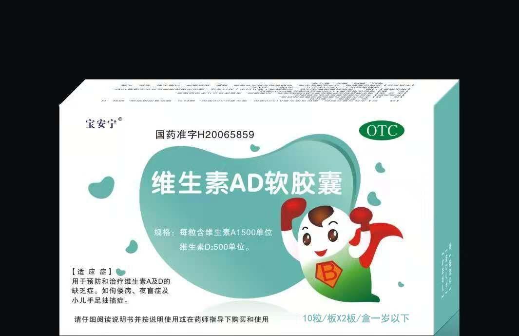 維生素AD軟膠囊