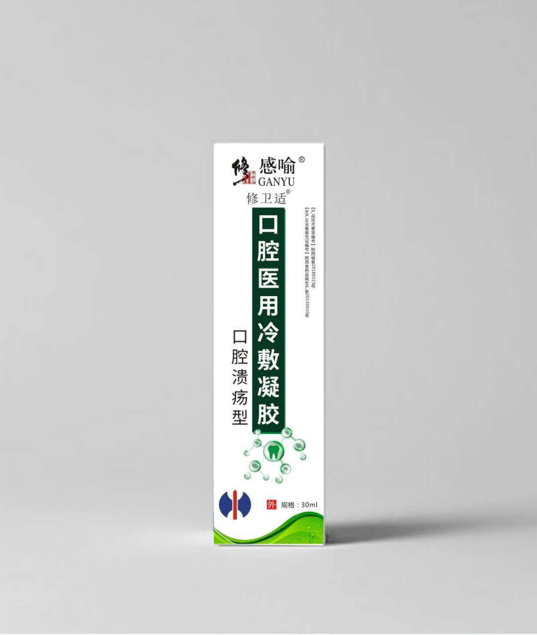 口腔醫用冷敷凝膠(口腔潰瘍型)