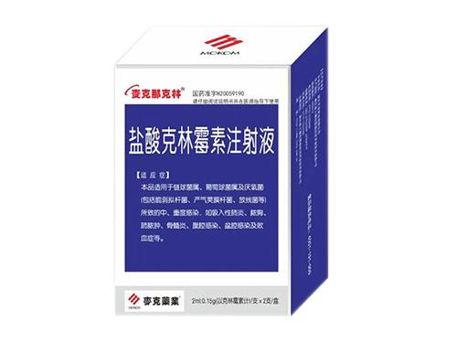 鹽酸克林霉素注射液