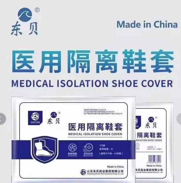 醫用隔離鞋套